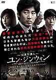 国選弁護人 ユン・ジンウォン[DVD]