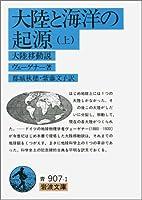 大陸と海洋の起源〈上〉―大陸移動説 (岩波文庫)