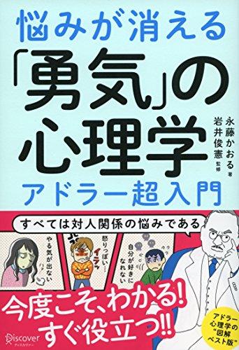 悩みが消える「勇気」の心理学  アドラー超入門 - 永藤かおる, 岩井俊憲