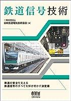 51 hWQFtX9L. SL200  - 鉄道設計技士試験 01
