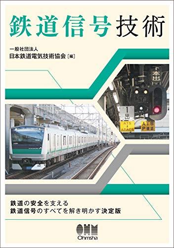 鉄道信号技術
