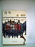 青年 (1948年) (新潮文庫)