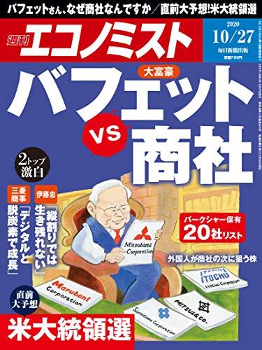 [雑誌] 週刊エコノミスト 2020年10月27日号 [Weekly Echonomist 2020-10-27]