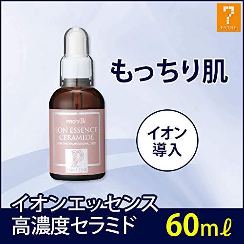 プロズビプライムイオンエッセンス高濃度セラミド60mlイオン導入美容液業務用