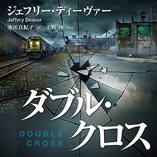 『ダブル・クロス』のカバーアート