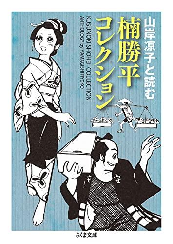 楠勝平コレクション ――山岸凉子と読む (ちくま文庫)