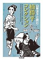 楠勝平コレクション 山岸凉子と読む