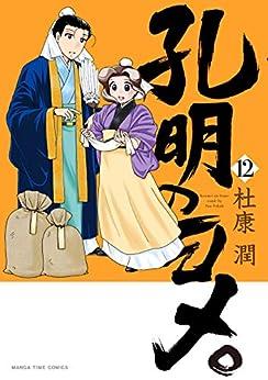 [杜康潤]の孔明のヨメ。 12巻 (まんがタイムコミックス)
