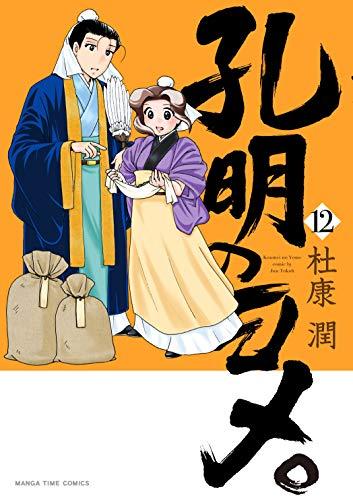 孔明のヨメ。 12巻 (まんがタイムコミックス)