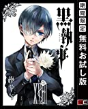 黒執事 18巻【期間限定 無料お試し版】 (デジタル版Gファンタジーコミックス)