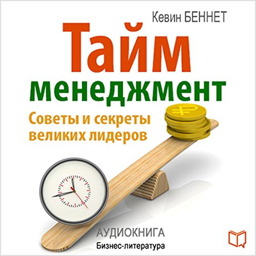 Tajm-menedzhment [Time Management] audiobook cover art