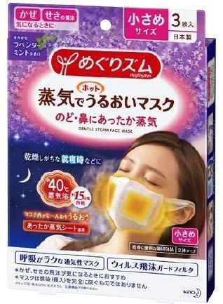 めぐりズム 蒸気でホットうるおいマスク