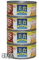 【まとめ買い】美食メニューおいしいごはん ツナ&ささみ入り 170g CB-170C【48個セット】アイリスオーヤマ