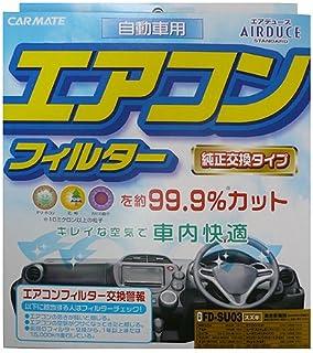カーメイト 車用 エアコンフィルター エアデュース スタンダード スズキ用 FD-SU03