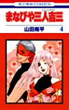 まなびや三人吉三 4 (花とゆめコミックス)