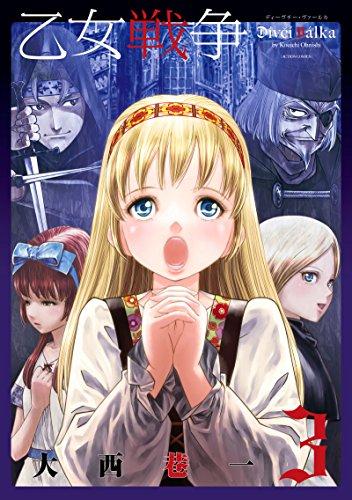 乙女戦争 ディーヴチー・ヴァールカ(3) (アクションコミックス(月刊アクション))
