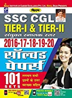 Kiran SSC CGL Tier-I And Tier-II 2016-17-18-19-20 Solved Papers Sets 101 (Hindi Medium)(3017)