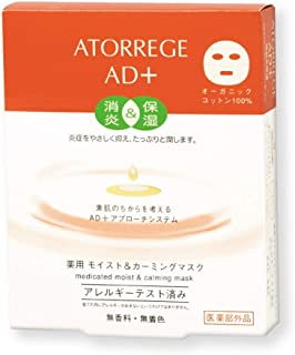 アトレージュエーディープラス アトレージュ AD+ 薬用 モイスト & カーミングマスク 5枚 敏感肌 薬用 フェイスマスク