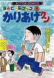 かりあげクン : 8 (アクションコミックス)