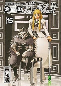 金色のガッシュ!! 完全版(15)