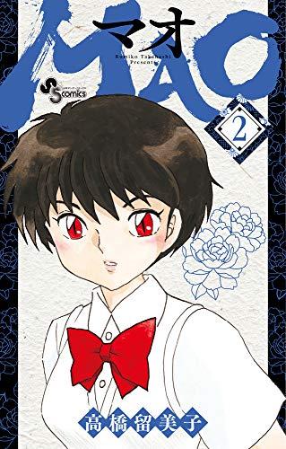 MAO (2) (少年サンデーコミックス)の拡大画像