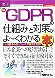 図解入門ビジネス 最新GDPRの仕組みと対策がよ~くわかる本 (How-nual図解入門ビジネス)