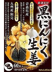 【Amazon限定ブランド】NatuLaBieute 黒にんにく 生姜 サプリメント ( 福地ホワイト六片 黄生姜 )475mgx60粒入 約1カ月分 ( 国産・国内製造 )