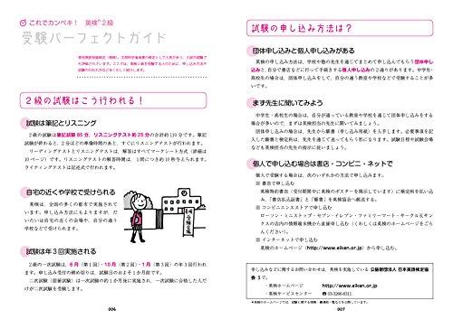 【CD付】英検2級をひとつひとつわかりやすく。新試験対応版(学研英検シリーズ)