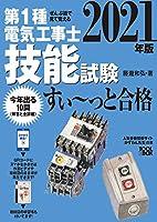 51 i34M llL. SL200  - 電気工事士試験