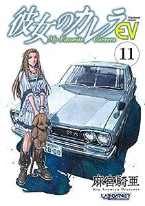 彼女のカレラEV (11) (リイドカフェコミックス)
