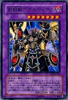 遊戯王 GLAS-JP043-N 《剣闘獣ゲオルディアス》 Normal