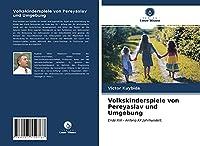Volkskinderspiele von Pereyaslav und Umgebung: Ende XIX - Anfang XX Jahrhundert.