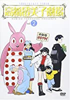 高橋留美子劇場2 [DVD]