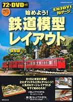 DVD付き 始めよう! 鉄道模型レイアウト (SEIBIDO MOOK)