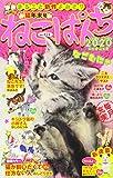 ねこぱんち 猫年末号 (にゃんCOMI廉価版コミック)