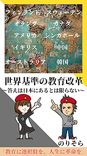 世界基準の教育改革: 答えは日本にあるとは限らない (NEXTAGE SCHOOL文庫)