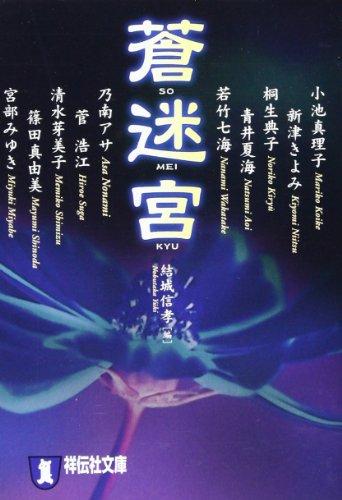 蒼迷宮 (祥伝社文庫―ミステリー・アンソロジー)