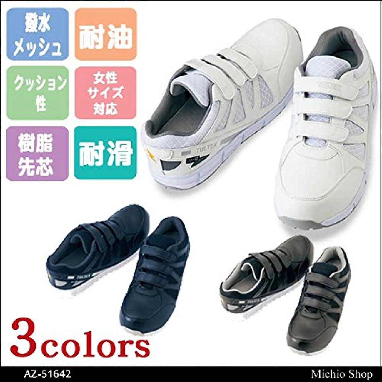 用量東方衝突アイトス 安全靴 AITOZ セーフティシューズ(マジック) AZ-51642 Color:010ブラック 22.0