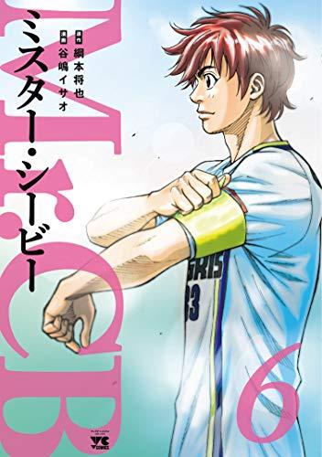 Mr.CB 6 (6) (ヤングチャンピオンコミックス)