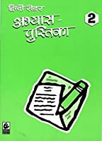 Hindi Reader Abhyas Pustika 2