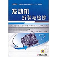 Engine disassembly and overhaul vocational vehicle use and maintenance of professional second five planning materials(Chinese Edition)