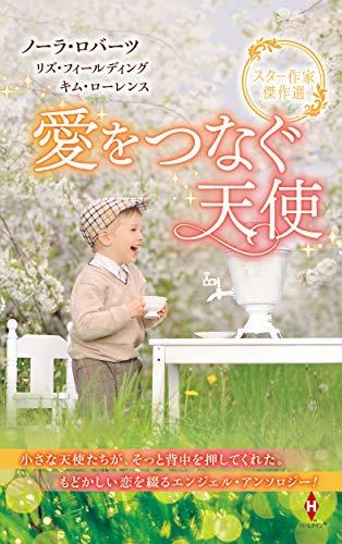 スター作家傑作選~愛をつなぐ天使~ (ハーレクイン・スペシャル・アンソロジー)