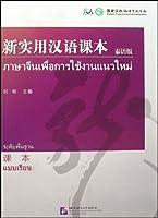 新实用汉语课本(泰语注释)