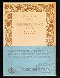人生の短さについて (1980年) (岩波文庫)