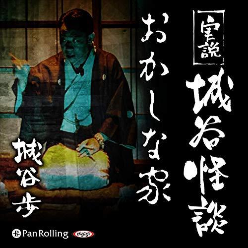『実説 城谷怪談 「おかしな家」』のカバーアート