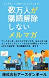 Mail magazines that tens of thousands will not unsubscribe: Funny e-mail magazine of Earth cardboard Co Ltd Asu danbo-ru no merumaga (Japanese Edition)