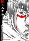 鈍色の青春 (少年チャンピオン・コミックス エクストラ)