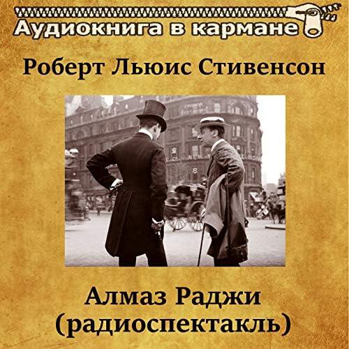 Аудиокнига в кармане & Андрей Миронов