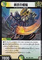 デュエルマスターズ DMRP15 50/95 暴衣の蝙蝠 (U アンコモン) 幻龍×凶襲ゲンムエンペラー!!! (DMRP-15)