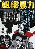 組織暴力 [DVD] image